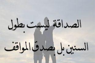 صورة بيسيات صداقه قصيره , اروع تعليقات عن الصداقة