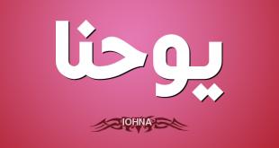 صور معنى اسم يوحنا , يوحنا اسم من الاسماء العربية