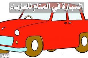 صورة السيارة الحمراء في المنام , راي مفسرو الاحلام عن حلم السياره