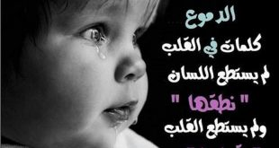 صور الدموع كلمات في القلب , الدموع تعبير عن ما بالداخل