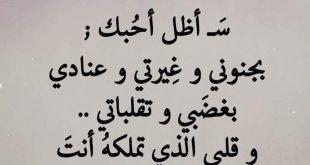 صورة احلى ما قيل في الغزل , اروع كلمات الغزل