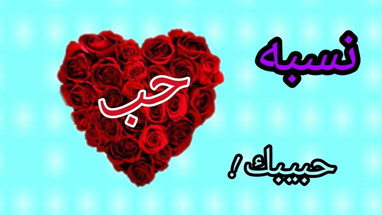 صور نسبة حب حبيبك لك , الحب ومقدار العطاء