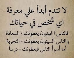 صور كلام فيه حكم , احلى واجمل كلمات تدل على العبر والحكم