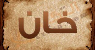 صور ما معنى كلمة خان , معنى الكلمة التركية خان