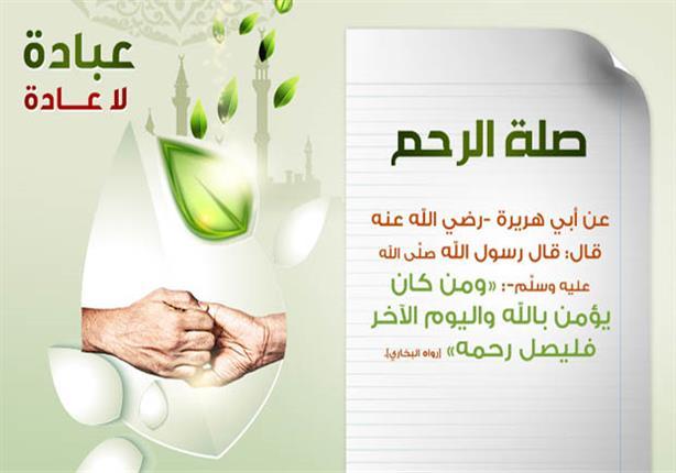 صورة فوائد صلة الرحم , مزايا صلة الرحم من الناحية الدينية والدنياوية 8772 1