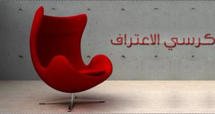 منشورات كرسي الاعتراف , اسئلة رائعة عن كرسي الاعتراف