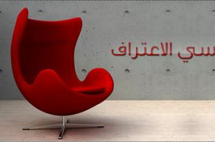 صورة منشورات كرسي الاعتراف , اسئلة رائعة عن كرسي الاعتراف