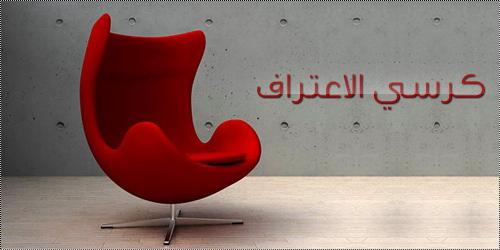 صور منشورات كرسي الاعتراف , اسئلة رائعة عن كرسي الاعتراف
