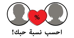 صور اختبار نسبة الحب , كيفية قياس الحب بلعبة اختبار الحب