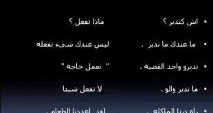 صورة كلمات مغربية مشهورة , بعض الكلمات المغربيه الجميله