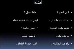 صور كلمات مغربية مشهورة , بعض الكلمات المغربيه الجميله