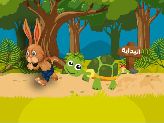 صور قصة الارنب والسلحفاة , السلوكيات التي يتعلمها الطفل من والسلحفاء والارنب