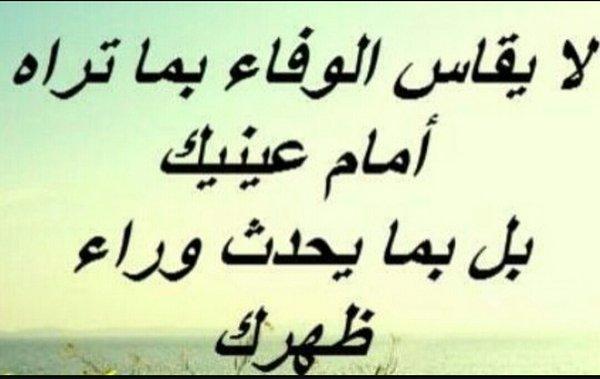 صورة حكم عن الوفاء بالوعد , اروع عبارات عن الوفاء بالوعد