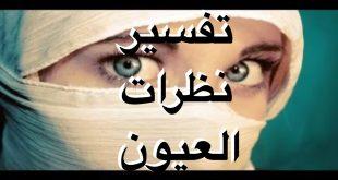 صور لغة العيون في الحب , اروع لغه في الحب نظره العيون