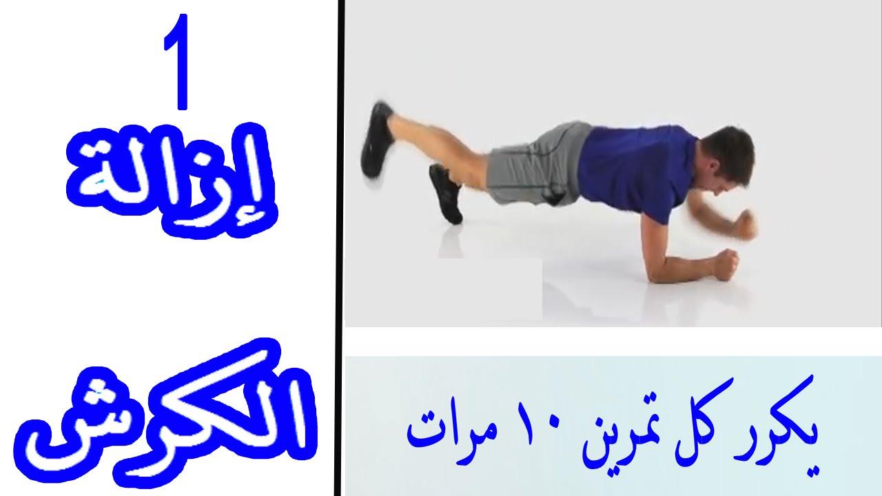 صورة تمارين بسيطة لازالة الكرش , افضل التمارين الرياضيه لحرق دهون البطن 11389 1