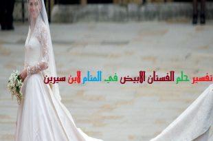 صور حلمت اني تزوجت زوجي وكنت لابسه فستان ابيض , راي مفسرة الاحلام في زواج المراه من زوجها