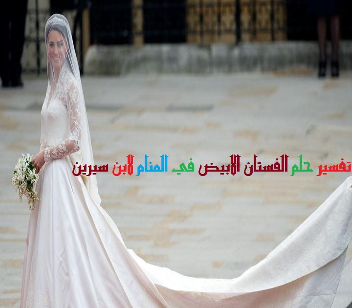 صورة حلمت اني تزوجت زوجي وكنت لابسه فستان ابيض , راي مفسرة الاحلام في زواج المراه من زوجها
