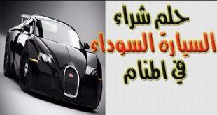 صور تفسير الاحلام سيارة سوداء , راي مفسرة الاحلام في السياره السوداء