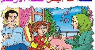 صور قصص اطفال اسلامية , تعرف على مدى فائده القصص الدينيه للاطفال