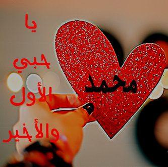 صور صور اسم محمد , اجمل خلفيات اسم محمد