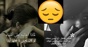 صور اجمل الصور الحزينه المكتوب عليها , صور تجعل القلب يبكي من شدة الحزن