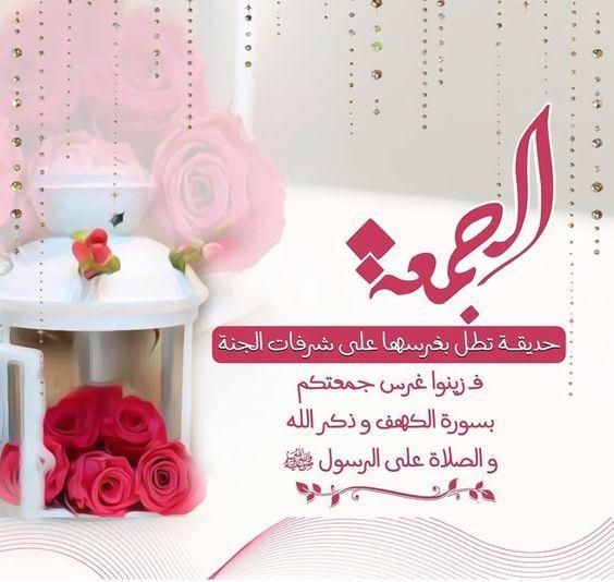صورة احلى الصور عن يوم الجمعه , ادعية مصورة لجمعه طيبه