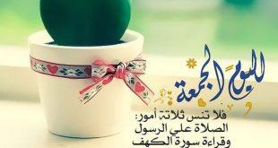 احلى الصور عن يوم الجمعه , ادعية مصورة لجمعه طيبه