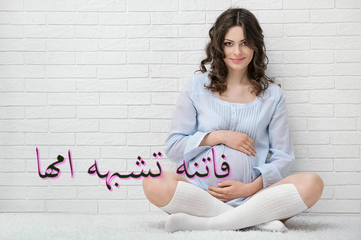 صورة صور سيدات حوامل , اجمل الصور لنساء حوامل