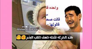 صور صورمضحكه جداجدا جدا مصريه , شاهد اروع الصور المضحكه في العالم