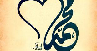 صور صور عن اسم محمد , شاهد اروع الصور لاسم محمد