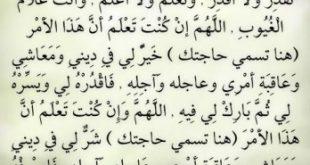 صور صور دعاء الاستخاره , ادعية مصورة لصلاة الاستخارة