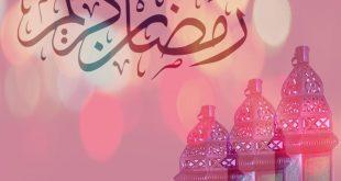 صور تهاني رمضان , اجمل التهاني لشهر رمضان