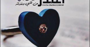 صور رسالة اعتذار للحبيب الزعلان , اجمل كلمات اعتذار بين العشاق