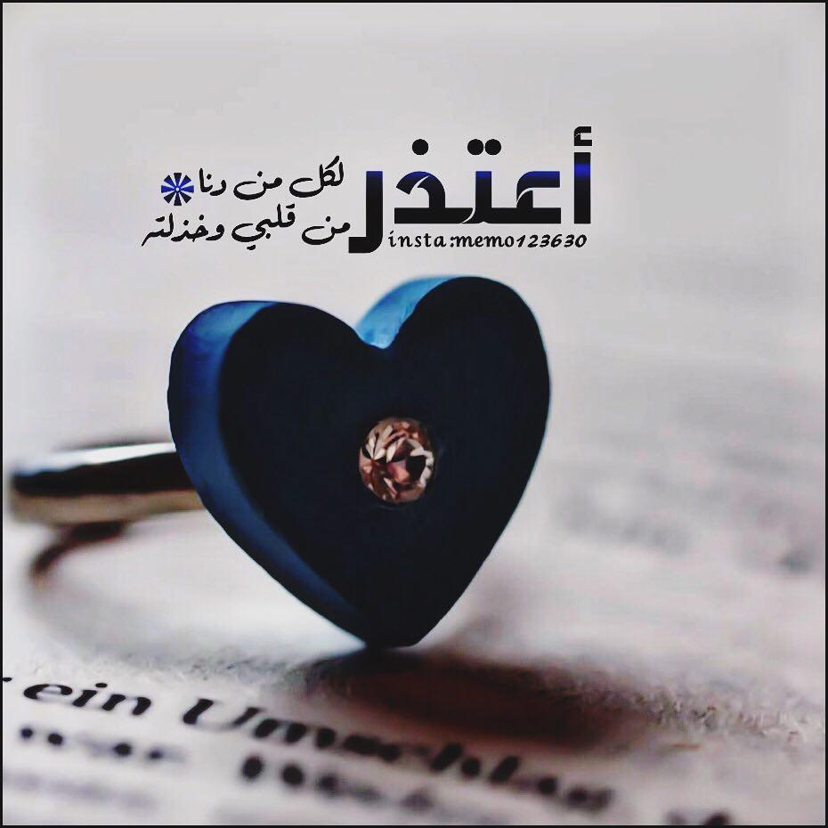 صورة رسالة اعتذار للحبيب الزعلان , اجمل كلمات اعتذار بين العشاق
