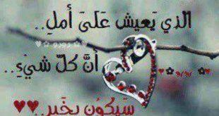 صورة صورجميلة مكتوب عليها كلام جميل , اجمل كلام على صور للفيس بوك