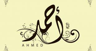صور اسم احمد , شاهد اجمل الصور باسم احمد
