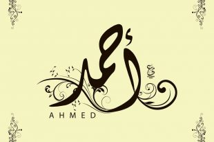 صور صور اسم احمد , شاهد اجمل الصور باسم احمد