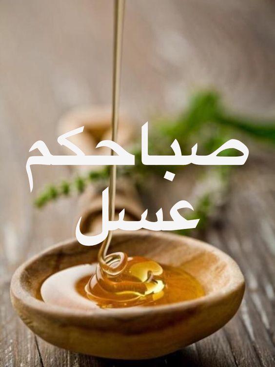 صورة صور صباح العسل , احلى صباح لاجمل الناس