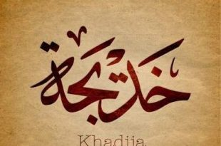 صور صور اسم خديجة , اجمل الاسماء الاسلامية اسم خديجة