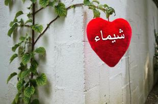صور صور اسم شيماء , الصفات الجميلة لاسم شيماء