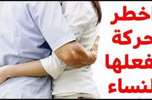صورة بالصور علامات الشهوه عند النساء , بعض من الحركة تظهر النشوة عند النساء