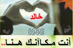 صور صور اسم خالد , صور اسم خالد مزخرف