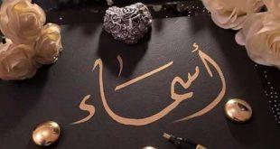 صورة صور اسم اسماء , اجمل صور اسم اسماء مزخرفة