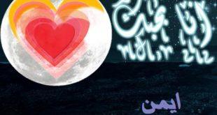 صور صور اسم ايمن , خلفيات اسم ايمن بالخط العربي