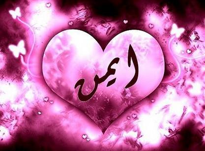 صورة صور اسم ايمن , خلفيات اسم ايمن بالخط العربي
