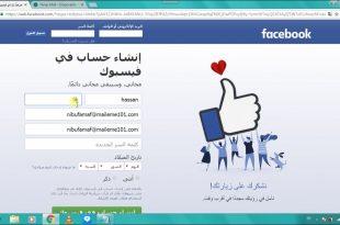 صورة كيف اعمل فيس بوك , طريقة عمل ايميل فيسبوك جديد
