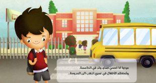 صورة قصة اطفال مصورة , اروع و اجمل قصة للاطفال مصورة
