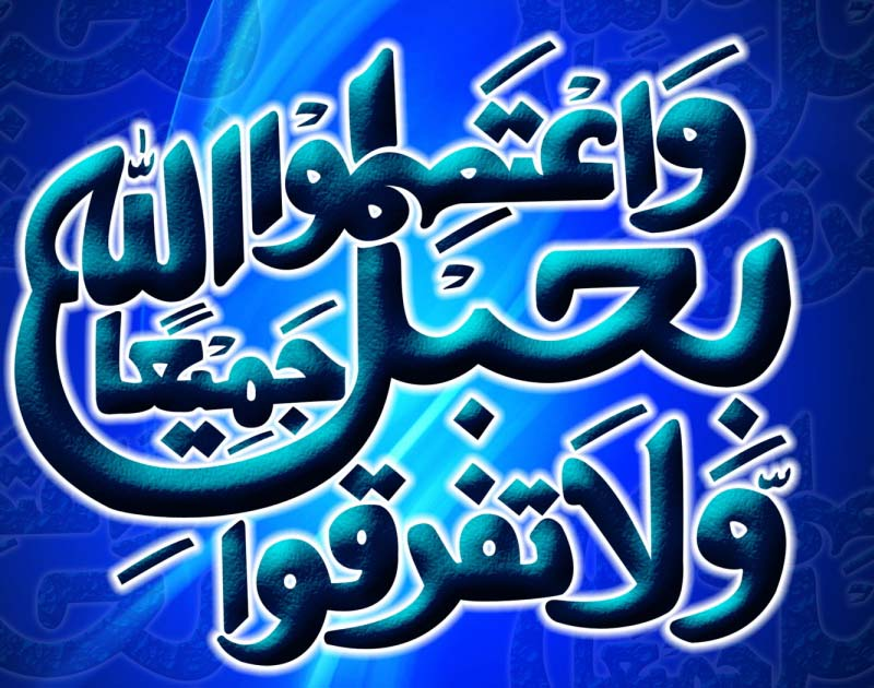 صور صور اسلامية كبيرة , اجمل اكبر الخلفيات الاسلاميه