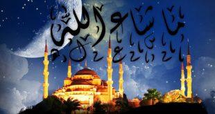 صور اسلامية كبيرة , اجمل اكبر الخلفيات الاسلاميه