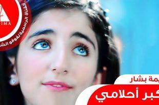 صورة اجمل صور ديمة بشار , اروع الصور الجميله لديمة بشار